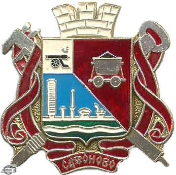 герб сафоново