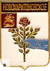 http://www.heraldik.ru/blazon2009/rrnovoharitonovskoe.jpg