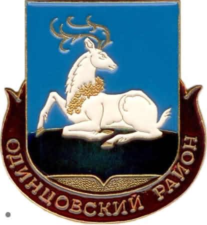 герб одинцовского района