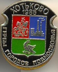 khotkovo_khotkovo1986gerbygorodovpodmoskovia_1986.jpg